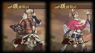【戰國無雙4】武田信玄+女忍者Game Play影片
