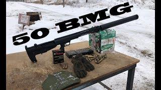 50 BMG В России!!!