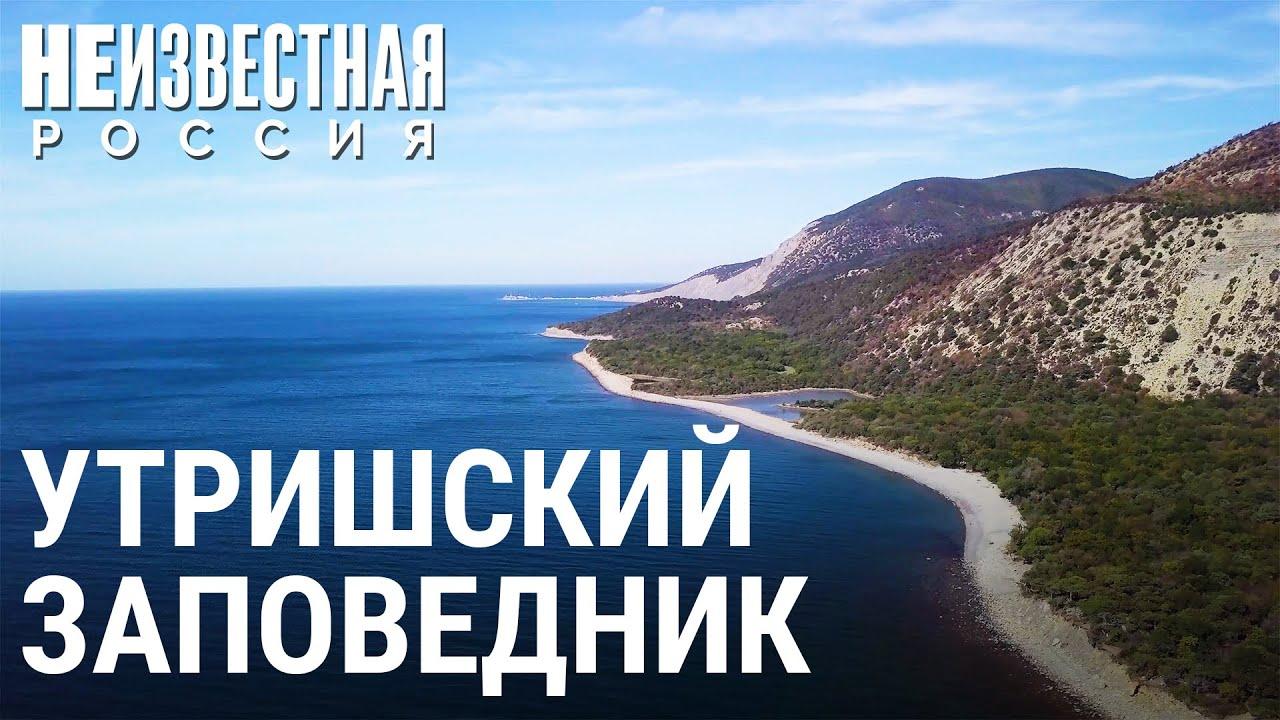НЕИЗВЕСТНАЯ РОССИЯ от 22.09.2020 Огненный берег Краснодарского края
