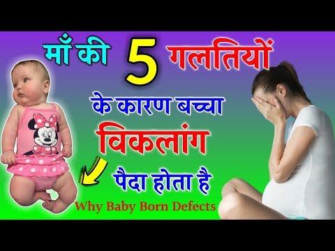 बच्चा विकलांग पैदा क्यों होता है | Why Baby Born Defects | Tips For Pregnant Women | Pink Glow