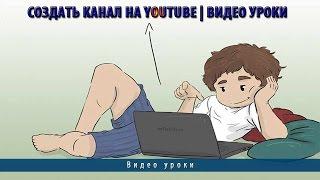 Создать канал на YouTube | Видео уроки
