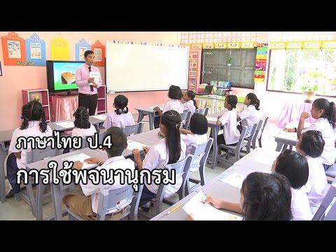 ภาษาไทย ป.4 การใช้พจนานุกรม ครูปรีชา ช่วยดวง