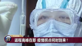 [今日关注]20200131预告片| CCTV中文国际