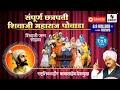 Sampoorna Shivaji Powada | संपूर्ण शिवाजी पोवाडा  | Babasaheb Deshmukh video