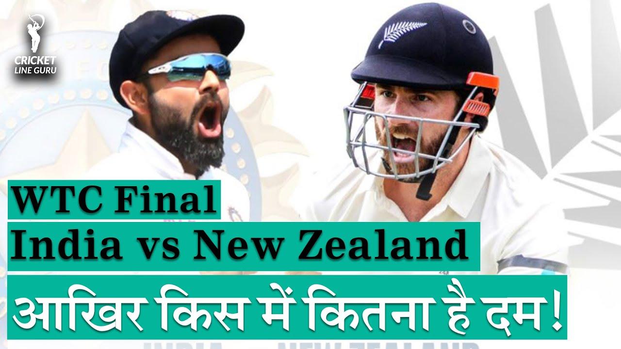 BLACKCAPS के तेज़तर्रार Bowlers का सामना कर पाएगा INDIA? @Cricket Line Guru