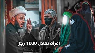 سؤال إلى احد النساء الحاضرات في معركة الطف   الشيخ زمان الحسناوي