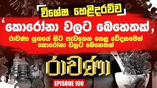 RAVANA ( Special Program ) | Episode 100 | රාවණා ( විශේෂ වැඩසටහන ) | 09 – 04 – 2020 | SIYATHA TV Thumbnail