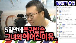 봉준 복귀방송★ 중대발표.. 그녀와 헤어진 이유.. (16.07.17 #2)