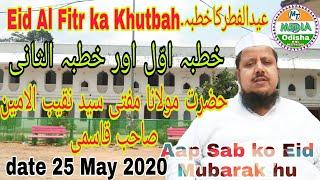 Eid ul Fitr Khutbah .25 May 2020.Mufti Sayed Naqeebul Ameen Sb Quasmi .MT media odisha
