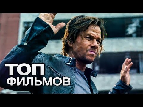 ТОП-10 ЗАХВАТЫВАЮЩИХ ФИЛЬМОВ