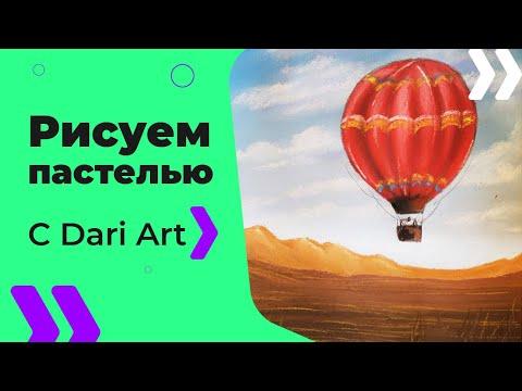 Для начинающих! Как нарисовать воздушный шар пастелью! #Dari_Art # рисоватьМОЖЕТкаждый