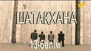 «Шатақхана». 13-бөлім