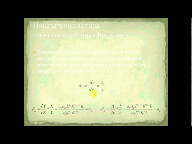 Показатели анализа производственной функции Кобба-Дугласа