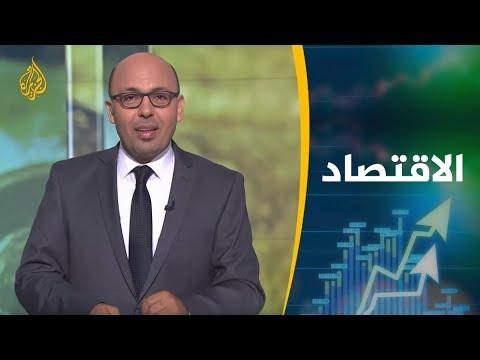 النشرة الاقتصادية الثانية 2019/4/18  - نشر قبل 24 ساعة