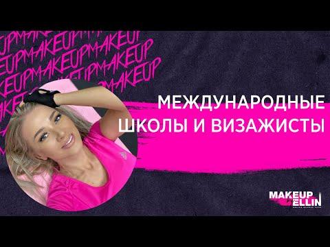 Международные школы и визажисты/ International schools and make-up artists. Выпуск 98