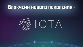 Криптовалюта IOTA (IOT) | Обзор, прогноз и перспективы