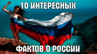 10 интересных фактов о России   Топ-10 Факты