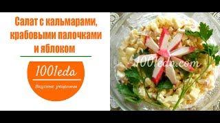 Салат с кальмарами, крабовыми палочками и яблоком