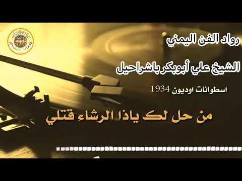 رواد الفن اليمني #الفنان_علي_ابوبكر_باشراحيل _أغنية رقم 23 _من حل لك ياذا الرشاء قتلي