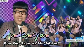 [HOT] KIM YOUNGCHUL(With. MOMOLAND) - Andenayon, 김영철(With. 모모랜드) - 안되나용 Show Music core 20180310