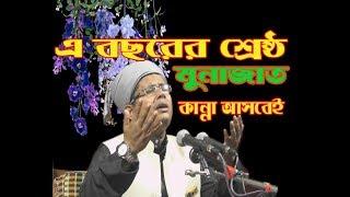 মুফতী আবুল কালাম আজাদ শরীয়াতপুরী 01753863340/01912110754/new bangla wazz 2019 waz madai