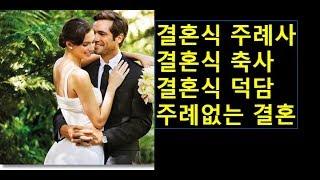 결혼식 주례사, 결혼식 축사, 주례 없는 결혼식 덕담