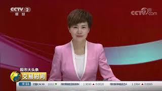 《交易时间(上午版)》 20190813| CCTV财经