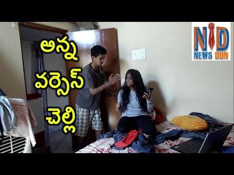ANNA vs CHELLI   అన్న వర్సెస్ చెల్లి   Newsdon telugu