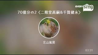 Singer : 北山嵐葵 Title : 70億分の2 二階堂高嗣&千賀健永 連投すみま...