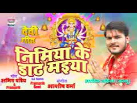 Nimiya K Dadh Maiya   Arvind Akela   Kallu   Devi Geet