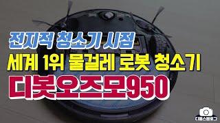 물걸레로봇청소기 디봇오즈모950 청소영상