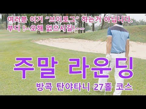 [태국이지EaSy]방송최초 사생활 공개!!합니다.
