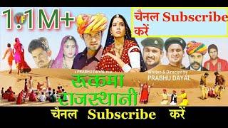 रुकमा राजस्थानी Full Movie / RUKMA RAJASTHANI/ फिल्म ने जीते 5 सर्वश्रेठ अवार्ड