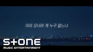 [리릭 비디오] 윤민수, 치타, 송가인 - 님아