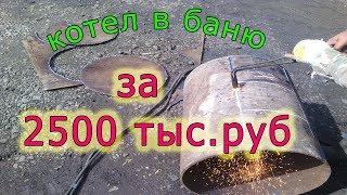 Как сделать КОТЕЛ  в баню за 2 тыс  500 рублей