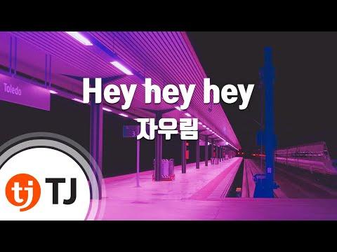 [TJ노래방] Hey hey hey - 자우림 (Jaurim) / TJ Karaoke