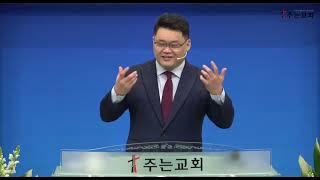 """""""부족한 나를 왜 쓰실까?"""" / 2021.04.18 / 김포주는교회 주일예배 / 강성현 목사"""