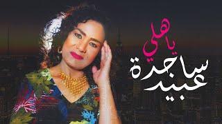 ساجدة عبيد - موال احبك + يا هلي (حصريا) | 2020