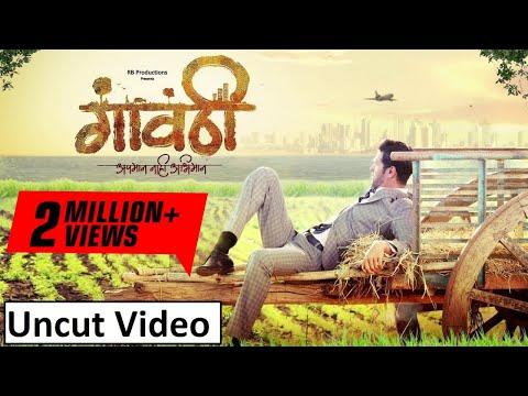 Gavthi | गावठी | Marathi Movie |...