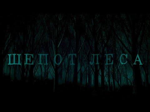 Шёпот леса - русский трейлер (2019) | ужасы, мистика