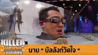 "Killer Karaoke Thailand - นาย ""บัลลังก์วัดใจ"" 31-03-14"