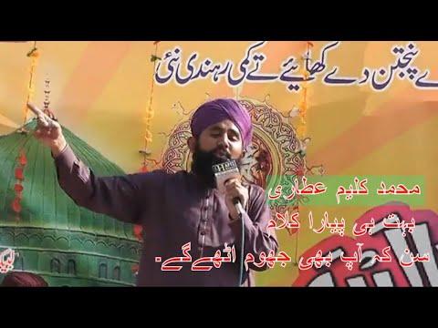 Muhammad Kaleem Attari Khobsurat Kalam Mehfil Milad Lari Jand 2017