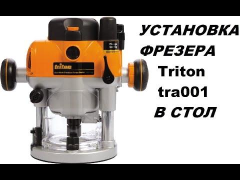 Фрезер с микролифтом Triton TRA001 Установка в стол