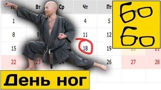 Тренировка ног в каратэ с Николаем Алексеевым — скорость, выносливость, сила(Подписка на канал