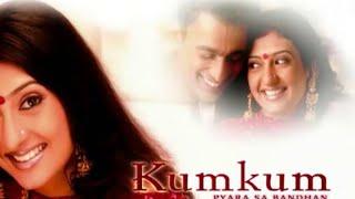 Kumkum Se Kumkum se Full Song Download