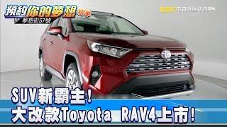 SUV新霸主! 大改款Toyota RAV4上市! 《57夢想街 預約你的夢想 精華篇》2019 03 05