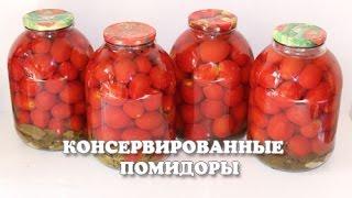 Вкусные консервированные помидоры на зиму, простой рецепт