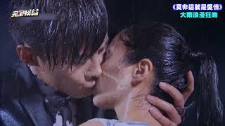【夏天這樣吻】戲劇超美接吻剪輯 (真愛趁現在、莫非這就是愛情、 狼王子、 我的極品男友) thumbnail