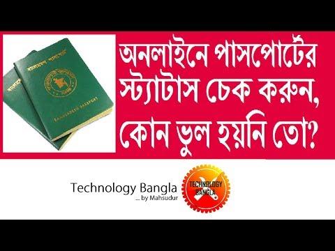 MRP passport Bangladesh check status online /অনলাইনে পাসপোর্ট এর স্টেটস চেক করুন, কোন ভুল করেননি তো?