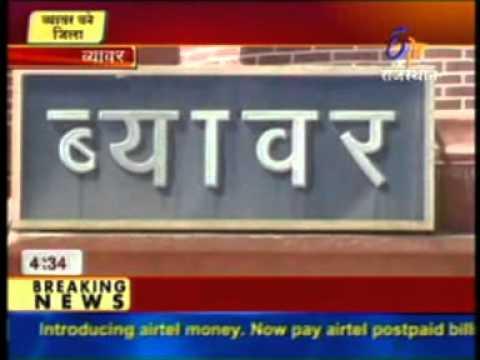 Beawar News, ब्यावर ... - Dainik Bhaskar